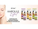 Сыворотки для лица AMPOULE Effect